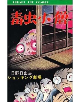 Hideshi Hino - Bug Boy