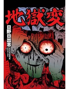 Hideshi Hino - Visione D'Inferno