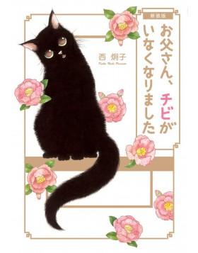 Keiko Nishi - Caro, Chibi E' Scomparsa